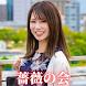 中高年・熟年の為の出会いマッチングアプリ「薔薇の会」 - Androidアプリ
