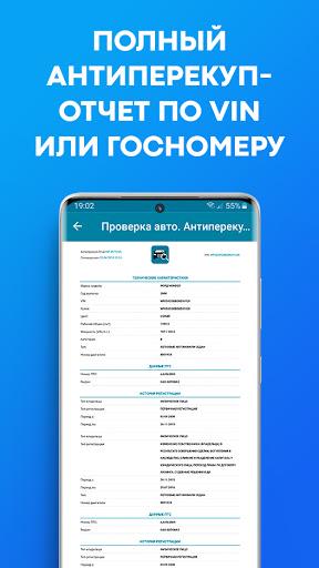Проверка авто по БАЗЕ ГИБДД по VIN и ГОСНОМЕРУ  screenshots 3