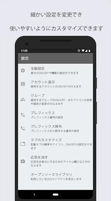 電話帳 & 電話アプリ Quick電話のおすすめ画像5