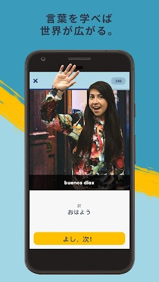 楽しく外国語を覚えるならMemrise - 楽しいゲームと便利なフレーズで早く身につく語学学習アプリのおすすめ画像1