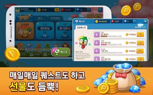 Pmang Gostop with BAND screenshots 3