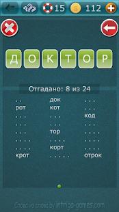 u0421u043bu043eu0432u0430 u0438u0437 u0441u043bu043eu0432u0430 1 screenshots 2