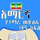 Amharic Grade 12 Textbook for Ethiopia 12 Grade