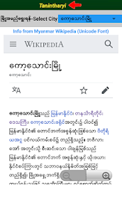 Myanmar City Knowledge 2