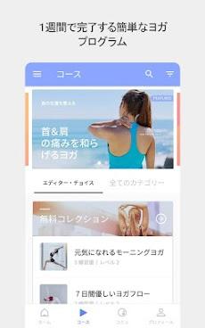 毎日ヨガ (Daily Yoga) - Yoga Fitness Appのおすすめ画像3
