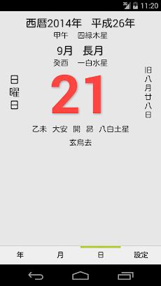 ただのカレンダーのおすすめ画像5