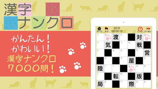 u6f22u5b57u30cau30f3u30afu30eduff5eu7121u6599u306eu6f22u5b57u30afu30edu30b9u30efu30fcu30c9u30d1u30bau30ebuff01u8133u30c8u30ecu3067u304du308bu6f22u5b57u30b2u30fcu30e0 android2mod screenshots 6