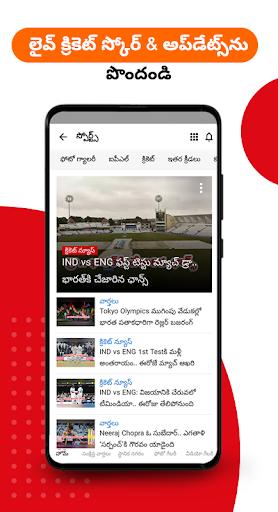 Telugu News App: Top Telugu News & Daily Astrology apktram screenshots 8