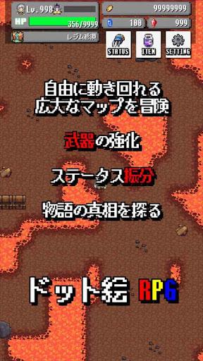勇者のパラドックス~2DドットのアクションRPG~ 4.0.0 screenshots 1