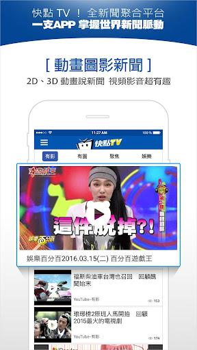 u4e2du5929u5febu9edeTV 3.3.9 Screenshots 3