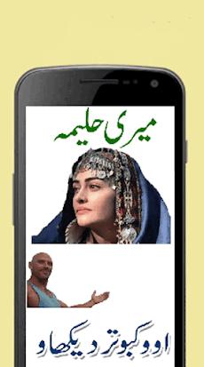 Funny urdu WAStickers 2021 : urdu stickers 2021のおすすめ画像5