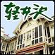 軽井沢文化財歴史的建造物マップ