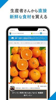 ポケマル(ポケットマルシェ)- 生産者さんから直接旬の食材が買える産直アプリのおすすめ画像2