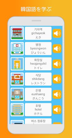 韓国語学習と勉強 - ゲームで単語を学ぶのおすすめ画像2