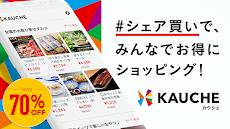 KAUCHE(カウシェ) - シェア買いアプリのおすすめ画像1