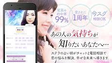チャット占い・電話占いアプリStella(ステラ)-人気占いアプリで恋愛相談やお悩み相談のおすすめ画像2