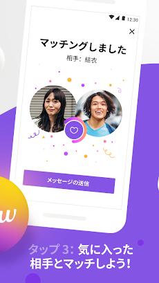 TapToDate - チャット、恋活、友達作りのおすすめ画像4