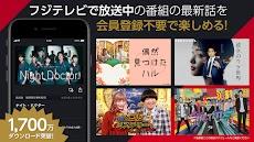 ドラマ/アニメはFOD テレビドラマ・テレビアニメの動画を無料見逃し配信!ドラマや映画の動画見放題のおすすめ画像1