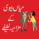 Husband Wife Very Funny Jokes App - Androidアプリ