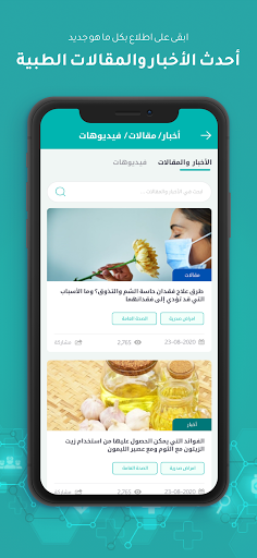 Altibbi - Talk to a doctor  Screenshots 4