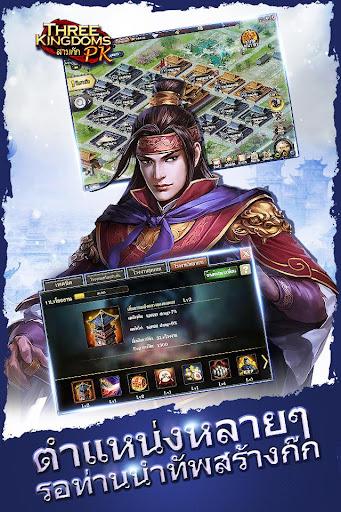 Three Kingdoms PKu2014u0e2au0e32u0e21u0e01u0e4au0e01 PK 11.6.1 screenshots 5