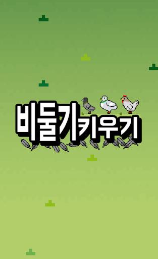 ube44ub458uae30ud0a4uc6b0uae30 3.0.28 screenshots 6