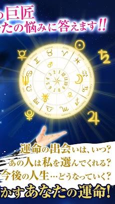 鏡リュウジ 究極占い - 占星術(星占い)のおすすめ画像2