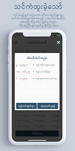ထီ – Hti Pauk Sin (Aung Bar Lay Lottery Result) 5