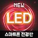 LED 전광판 시선주목 전광판
