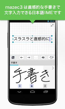 mazec3(手書きによるカンタン日本語入力)のおすすめ画像1