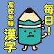 毎日!高校受験漢字  ~中学生の入試対策に! - Androidアプリ