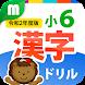 小6漢字ドリル  基礎からマスター! - Androidアプリ