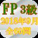 FP3級技能検定2018(H30)年9月全60問