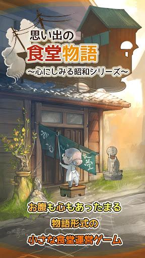 思い出の食堂物語 ~心にしみる昭和シリーズ~  screenshots 1