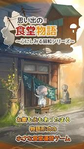 思い出の食堂物語 ~心にしみる昭和シリーズ~ 1