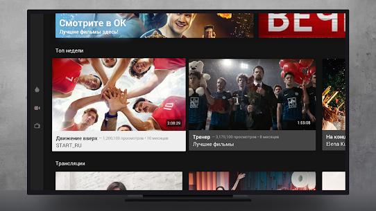 ОК Видео – 4К трансляции, фильмы, ТВ каналы. 1