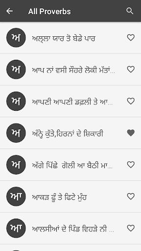 Punjabi Kahawata (ਕਹਾਵਤ) For PC Windows (7, 8, 10, 10X) & Mac Computer Image Number- 8