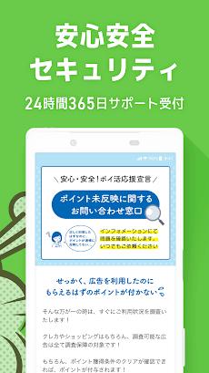 ポイ活 Point anytimeポイントアプリ お小遣い稼ぎのポイント アプリはポイントエニタイムのおすすめ画像5