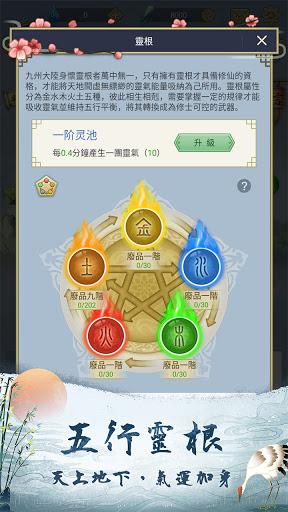 u4e09u754cu4feeu4ed9u8a8c 3.0.26 screenshots 3