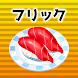フリック回転寿司 - 新作・人気アプリ Android