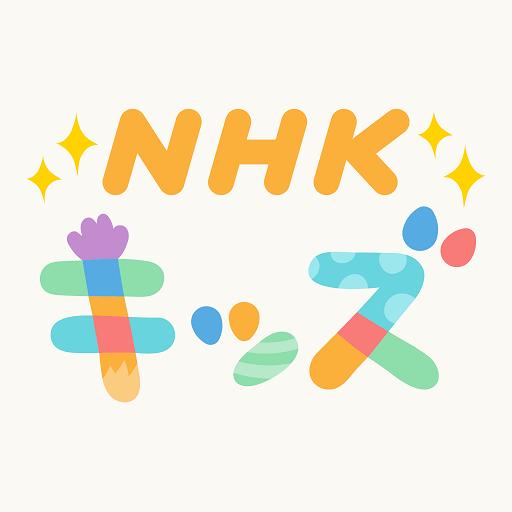 NHK KIDS - Apps on Google Play
