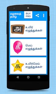 Mazhalai Tamil Alphabets For Kids MOD APK (Full Unlocked) 8