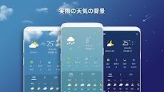 初画面天気 - 予報のおすすめ画像4