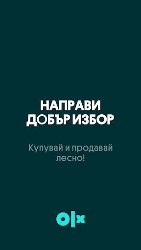 OLX Bulgaria  Screenshots 1