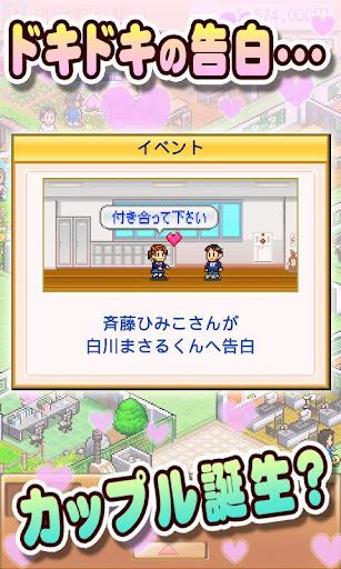 名門ポケット学院2  screenshots 2