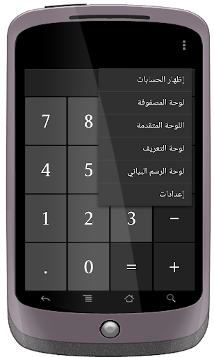 Calculator For PC Windows (7, 8, 10, 10X) & Mac Computer Image Number- 6