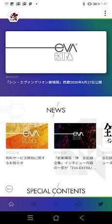 EVA-EXTRAのおすすめ画像1
