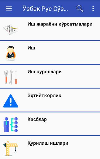 o`zbek rus so`zlashgichi screenshot 2