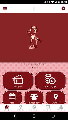 ロマンドーロール 愛媛 公式アプリのおすすめ画像1