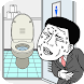 早くトイレに行きたい - Androidアプリ